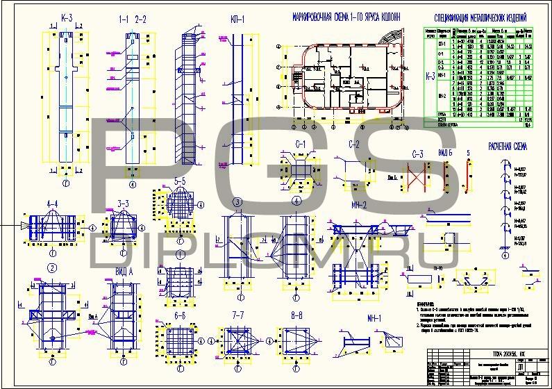 4.Колонна К-3 каркасы, узлы,  ...