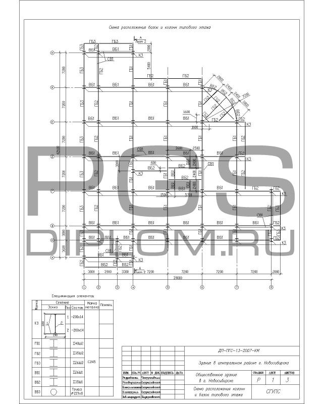 15.Схема расположения колонн и ...