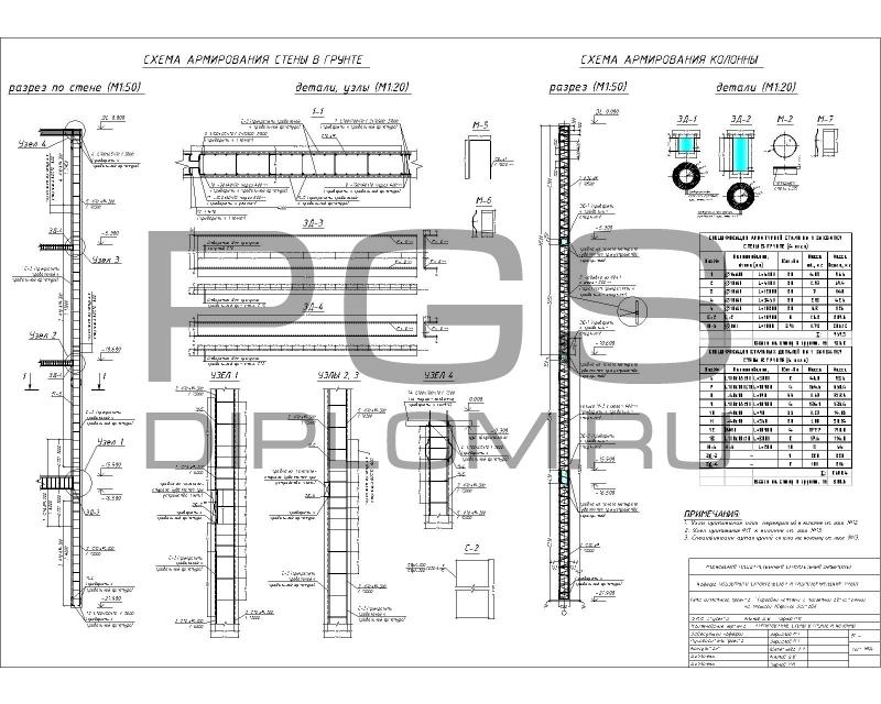 10.Армирование колонны и стены ...