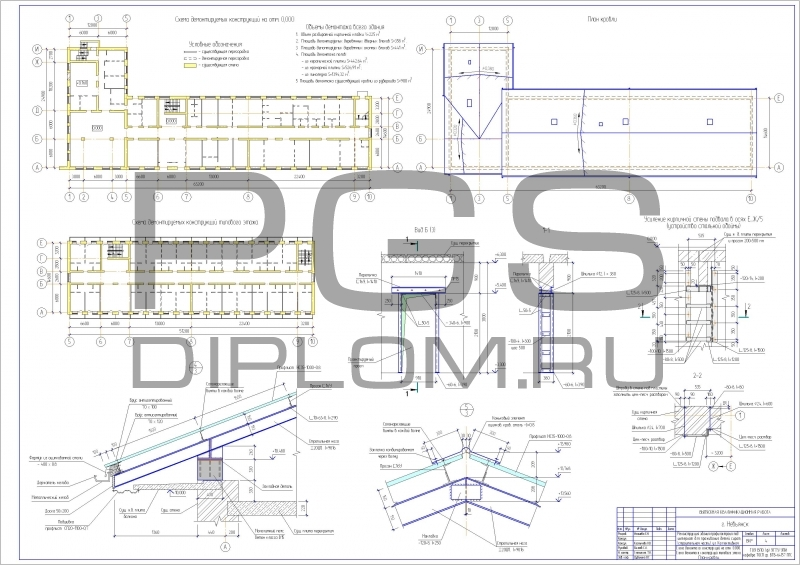 4.Схема демонтажа конструкций  ...