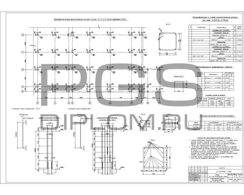 6.Схема расположения колонн.jpg