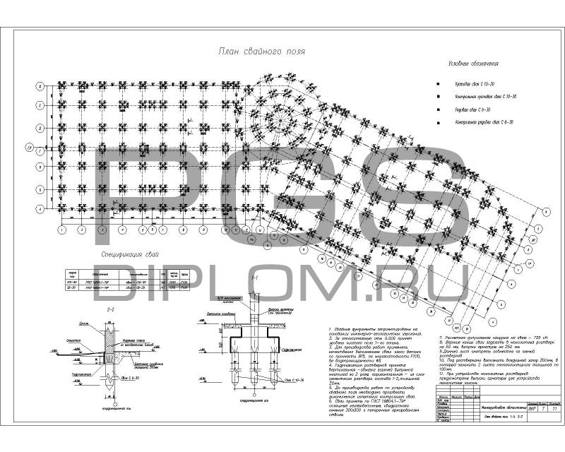 7.План свайного поля.jpg