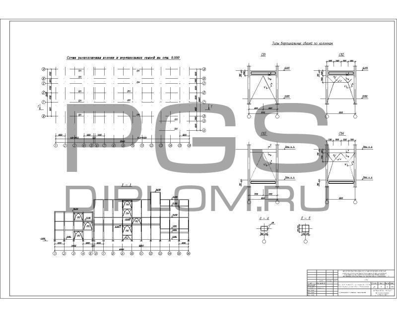 6.Схема расположения колонн и  ...