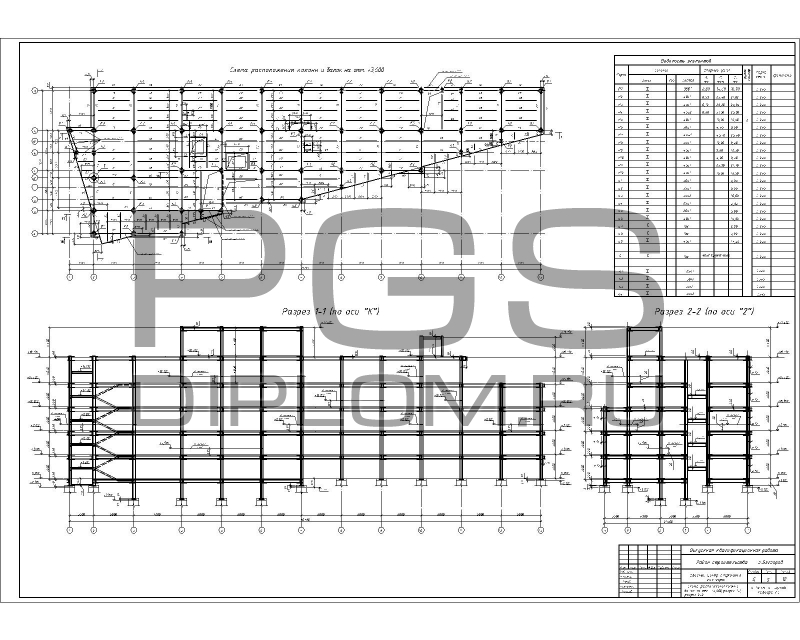 5.Схема расположения колонн и  ...