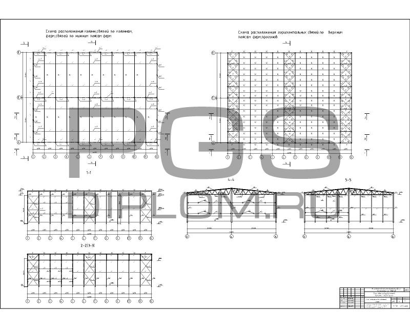 6.Схема расположения колонн,  ...